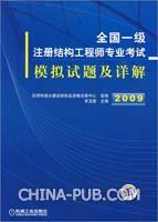 2009全国一级注册结构工程师专业考试模拟试题及详解