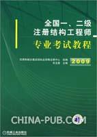 全国一、二级注册结构工程师专业考试教程2009