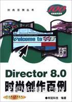 Director 8.0时尚创作百例