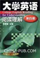 大学英语阅读理解