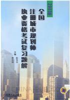 2003年全国注册城市规划执业资格考试{*JB*}