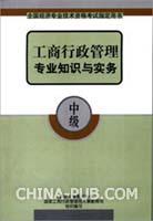 工商行政管理专业知识与实务(中级) **