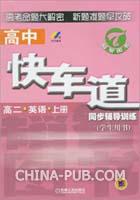 高二英语(上):高中快车道・同步辅导训练[旧版]