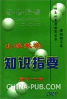 小学数学知识指要第十一册