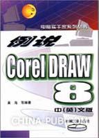 例说CorelDRAW8中英文版