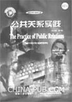 公共关系实践