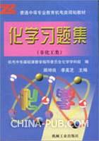 化学习题集(非化工类)