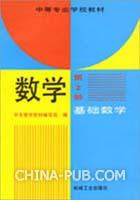 数学(第2册)基础数学(第2版)