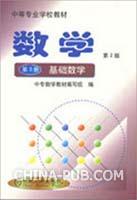 数学(第3册)基础数学