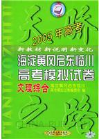 2005年高考海淀黄冈启东临川高考模拟试卷:文理综合――天骄之路中学系列