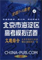 文理综合:2006年海淀黄冈启东临川高考模拟试卷
