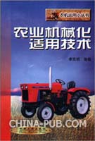 农业机械化适用技术