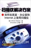 扫描仪解决方案―如何在家庭、办公室和Internet上使用扫描仪{*JB*}
