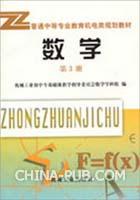 数学(第3册)