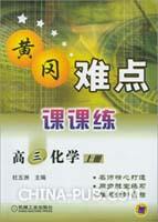 高三化学(上):黄冈难点课课练