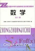 数学(第2册)