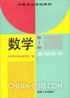 数学(第1册)基础数学(第2版)