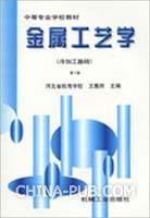 金属工艺学(冷加工基础)(第2版)