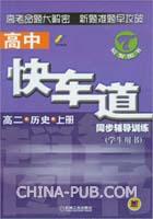 高二历史(上):高中快车道・同步辅导训练[旧版]