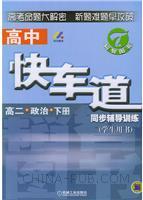 高二政治(下册):高中快车道同步辅导训练(学生用书)
