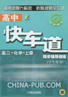 高二化学(上):高中快车道・同步辅导训练