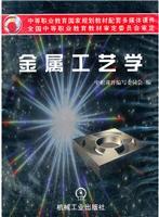 金属工艺学(软件)