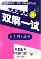 初中快车道・双解一试:七年级数学(上册)(北师大版)