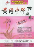 黄冈中学作业本.八年级英语.下