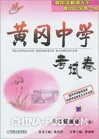 黄冈中学考试卷 八年级英语(下册)