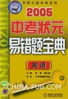 2005中考状元易错题宝典.英语