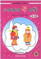 小学英语帮你学(第2册) 三年级下