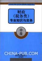 财政(税务类)专业知识与实务(中)