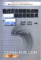 直线交流伺服系统的精密控制技术{*JB*}