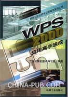 WPS 2000应用高手速成