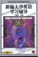 新编大学英语学习辅导 第3册