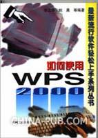 如何何使用WPS2000