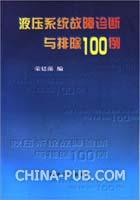 液压系统故障诊断与排除100例{*JB*}