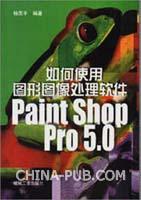 如何使用图形图像处理软件PaintShopPro5.0