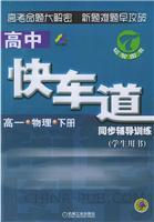 高一物理(下册):高中快车道同步辅导训练(学生用书)