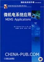 微机电系统应用(原书第2版)