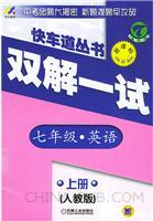 初中快车道双解一试:七年级・英语(上册)(人教版)