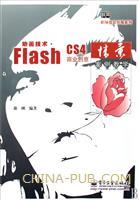 (特价书)动画技术.Flash CS4商业创意情景案例教学