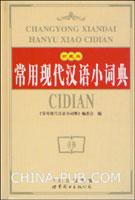 常用现代汉语小词典(珍藏版)