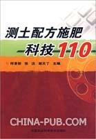 测土配方施肥科技110