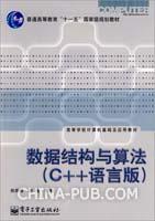 数据结构与算法(C++语言版)