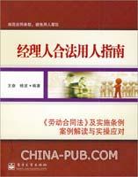 (特价书)经理人合法用人指南――《劳动合同法》及实施条例案例解读与实操应对