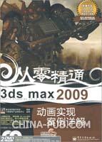 3ds max 2009动画实现案例详解(含DVD光盘2张)