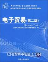 电子贸易(第2版)(对外经济贸易大学远程教育系列教材)
