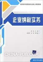 企业纳税实务(高职高专经管类专业核心课程教材)