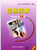 信息技术(初中版 第1册)(彩色版)